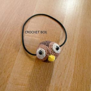 ハンドメイド雑貨CROCHETBOX再販品の編みぐるみのフクロウさんのヘアゴムが仕上がりました。