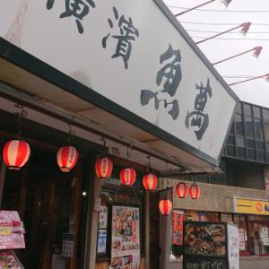 横濱魚萬の海鮮丼