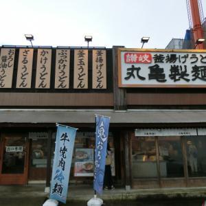 久々の丸亀製麺