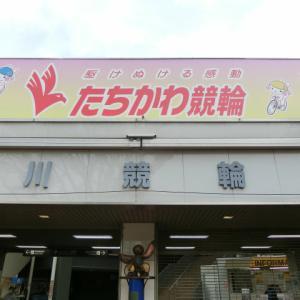 立川競輪とU字工事