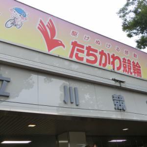 立川競輪に行ってきた!