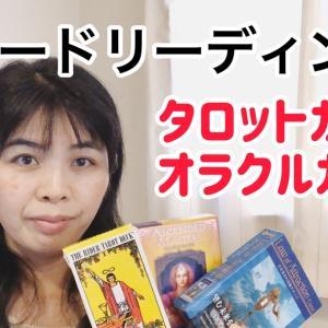 カードリーディング紹介動画