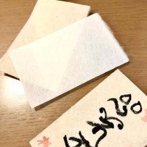 目的別梵字護符:美濃和紙から麻紙へ