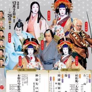 歌舞伎鑑賞会へ