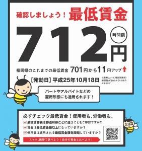福岡県の特定最低賃金の改定