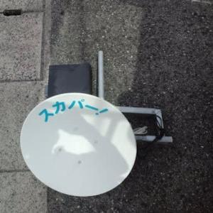 今日1番は、広島県安芸郡へスカパーアンテナ撤去工事にお伺いしました~(^^♪