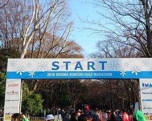 練馬こぶしハーフマラソン2018に参加してきました(^^)/