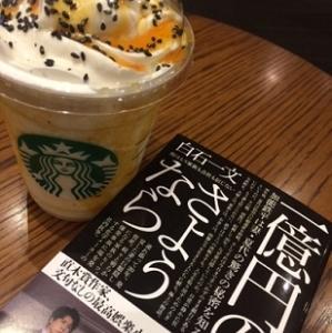 白石一文著『一億円のさようなら』(徳間文庫)・持ち物断捨離してみました。