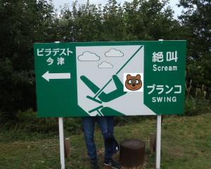 滋賀 ビラデスト今津で秋キャンプ2 散策&絶叫ブランコ