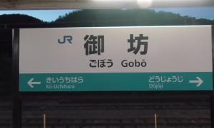 和歌山 JR紀勢本線 御坊駅 駅スタンプ