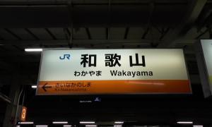 和歌山 JR紀勢本線 和歌山駅 駅スタンプ