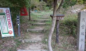 滋賀 三雲城跡はNHK朝ドラスカーレットのロケ地