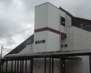 滋賀 近江鉄道 貴生川駅 スタンプ