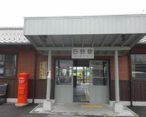 滋賀 近江鉄道 日野駅 スタンプ