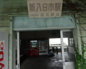 滋賀 近江鉄道 新八日市駅 スタンプ