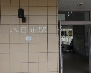 滋賀 近江鉄道 八日市駅 スタンプ