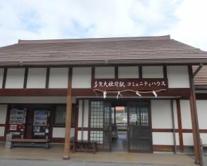 滋賀 近江鉄道 多賀大社前駅