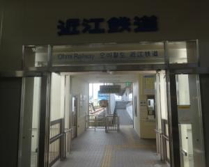 滋賀 近江鉄道 米原駅 スタンプ