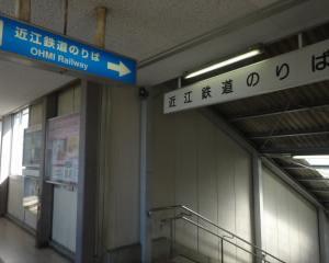 滋賀 近江鉄道 近江八幡駅 スタンプ