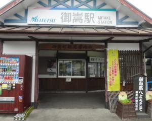 岐阜 名鉄 御嵩駅 スタンプ