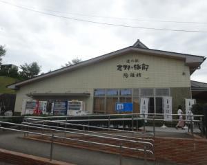 岐阜 道の駅 志野・織部 スタンプ