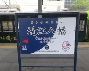 滋賀 近江鉄道ミュージアム