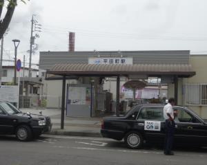 三重 近鉄 平田町駅 スタンプ