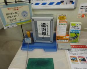 三重 東名阪自動車道 亀山PA 下り線 スタンプ 一般道から