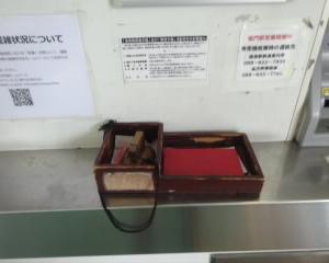 徳島 JR鳴門線 鳴門駅 スタンプ