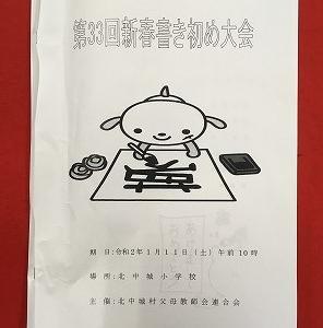 第33回新春書初大会in北中城小学校