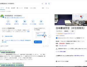 俊峰書道教室 グーグルマイビジネスに参加!