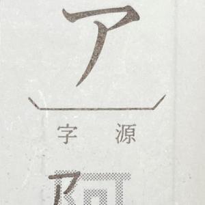 カタカナの字源!