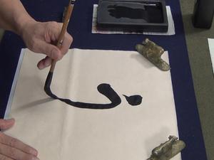 左利き 毛筆ひらがな 「う」の書き方