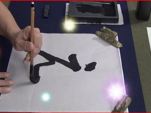 左利き 毛筆ひらがな「え」の書き方