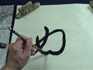 左利き 毛筆ひらがな 「ぬ」の書き方