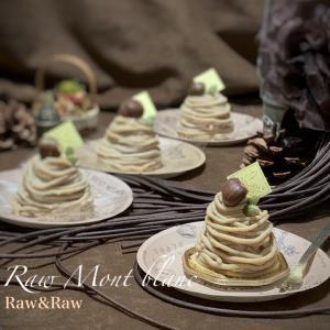 【募集】raw仕立て 栗モンブラン