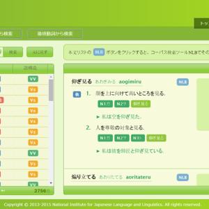 日本語学習サイト:複合動詞レキシコン