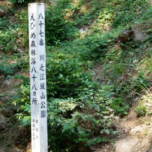 川之江城へ