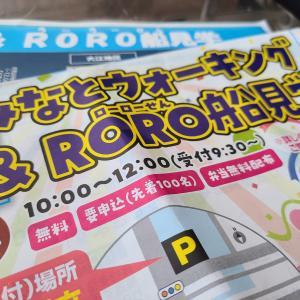 みなとウォーキング&RORO船見学