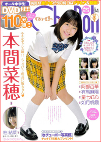 「Chu→Boh vol.94」発売