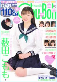 「Chu→Boh vol.95」発売