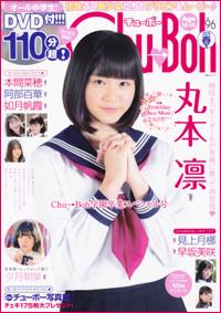 「Chu→Boh vol.96」発売