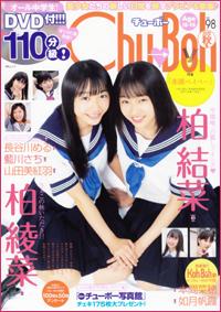 「Chu→Boh vol.98」発売