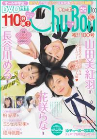 「Chu→Boh vol.100」発売