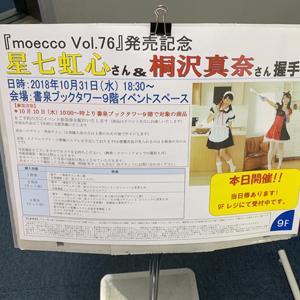 星七虹心&桐沢真奈「moecco vol.76」発売記念イベント