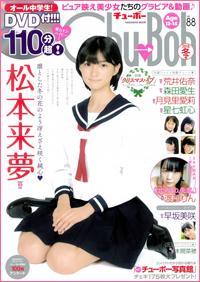 「Chu→Boh vol.88」発売!