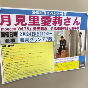 月見里愛莉「moecco vol.78」発売記念イベント