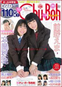 「Chu→Boh vol.89」発売!