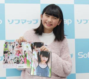 「渋谷区立原宿ファッション~月見里愛莉2」発売記念イベント