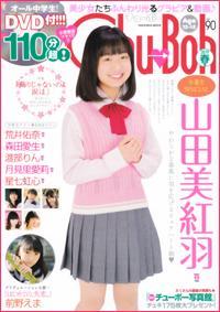 「Chu→Boh vol.90」発売!